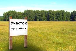 приобретение-земельного-участка